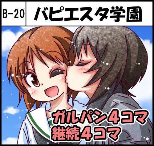 サークルカット大九州合同祭8.jpg